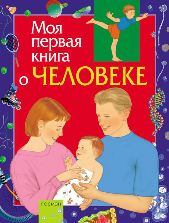 Максим Лукьянов Моя первая книга о человеке максим лукьянов моя первая книга о человеке