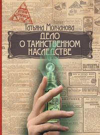 Молчанова, Татьяна  - Дело о таинственном наследстве