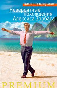 Казандзакис, Никос  - Невероятные похождения Алексиса Зорбаса