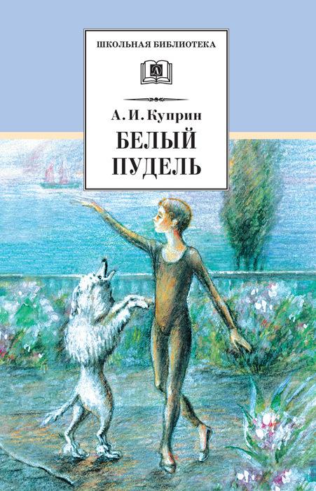 Александр Куприн Белый пудель (сборник)