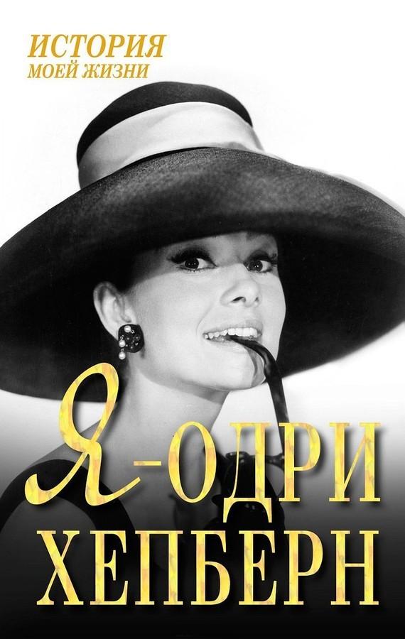 Отсутствует Я – Одри Хепберн