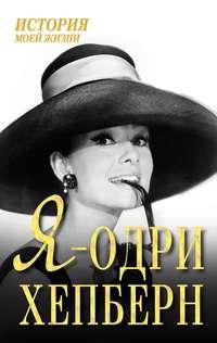 Отсутствует - Я – Одри Хепберн