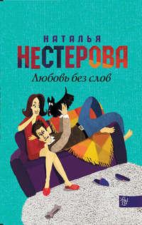 Нестерова, Наталья  - Любовь без слов (сборник)