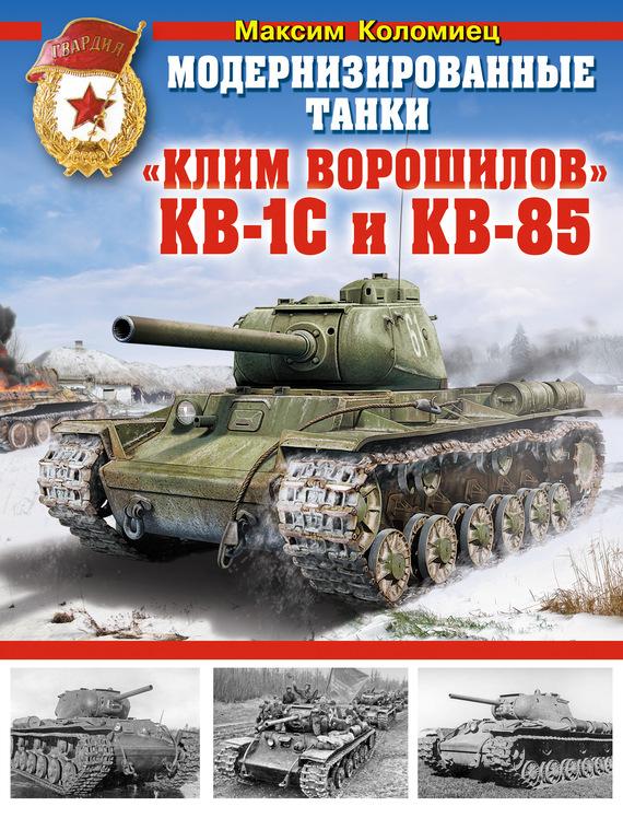 Максим Коломиец Модернизированные танки «Клим Ворошилов» КВ-1С и КВ-85