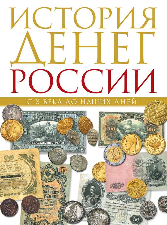 Скачать книгу история денег