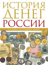 Тульев, Владимир  - История денег России с X века до наших дней