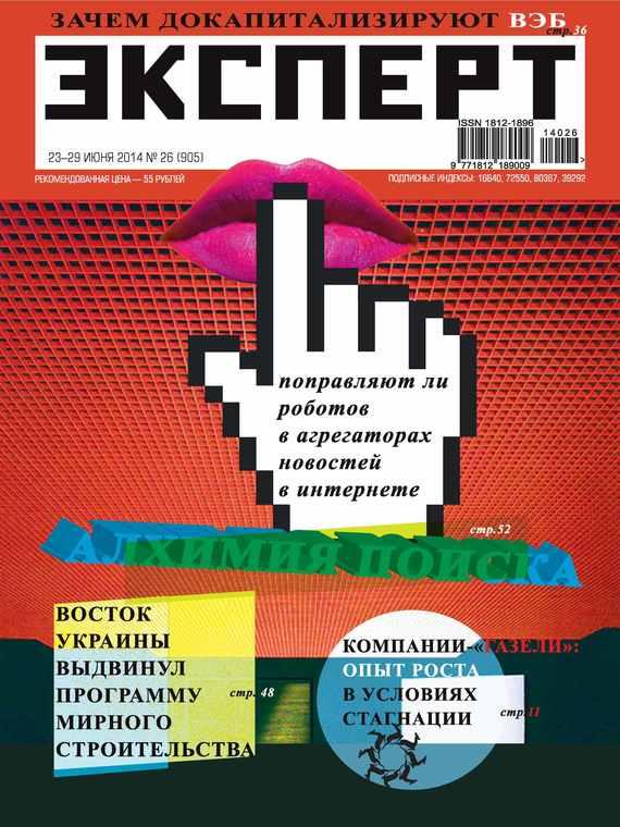 Отсутствует Эксперт №26/2014 отсутствует эксперт 34 2014