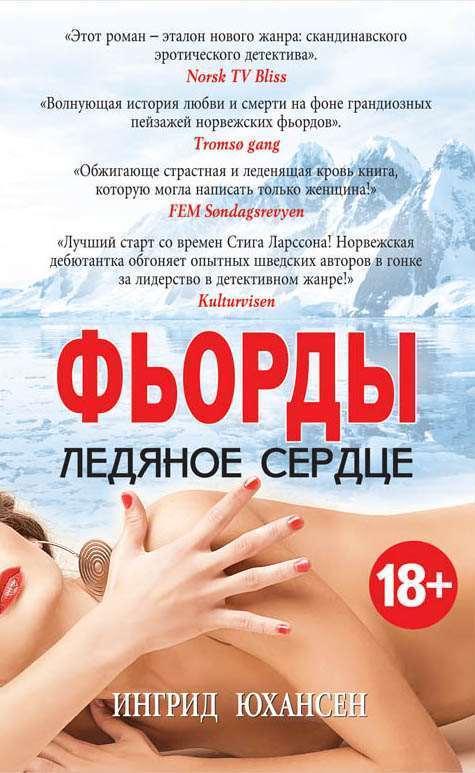 Ингрид Юхансен Фьорды. Ледяное сердце толстой лев николаевич севастопольские рассказы