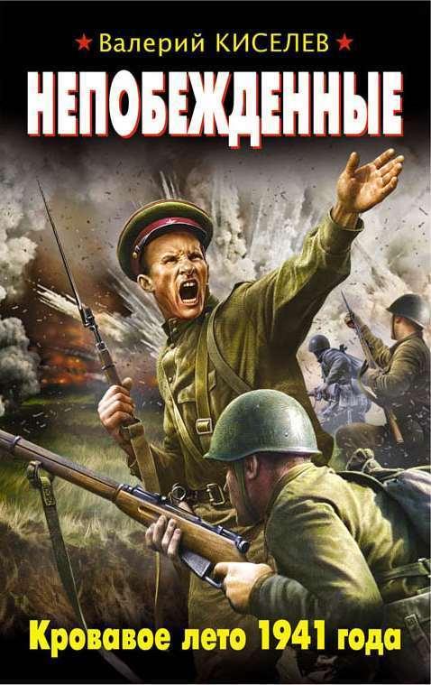 Валерий Киселев - Непобежденные. Кровавое лето 1941 года