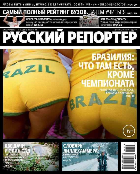 Отсутствует Русский Репортер №23/2014 русский инструмент