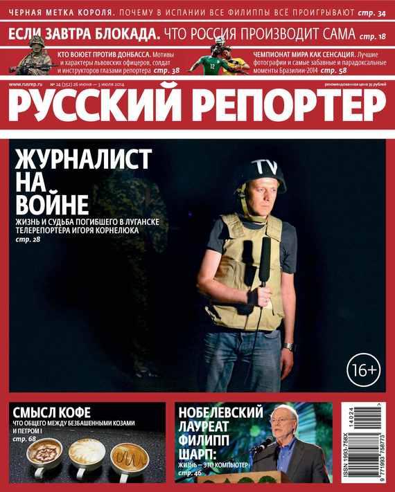 Отсутствует Русский Репортер №24/2014 русский инструмент