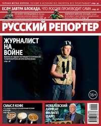 Отсутствует - Русский Репортер №24/2014