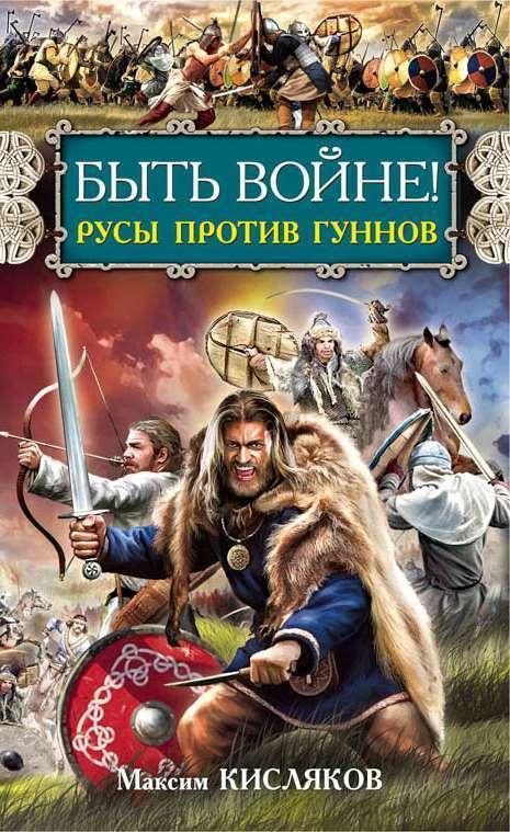Максим Кисляков бесплатно