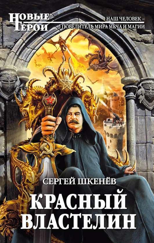 Сергей Шкен в
