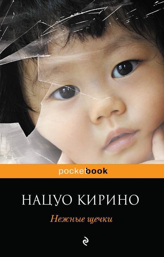 Обложка книги Нежные щечки, автор Кирино, Нацуо