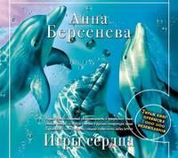 Берсенева, Анна  - Игры сердца