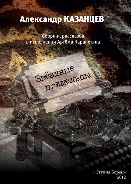Александр Петрович Казанцев Звёздные пришельцы