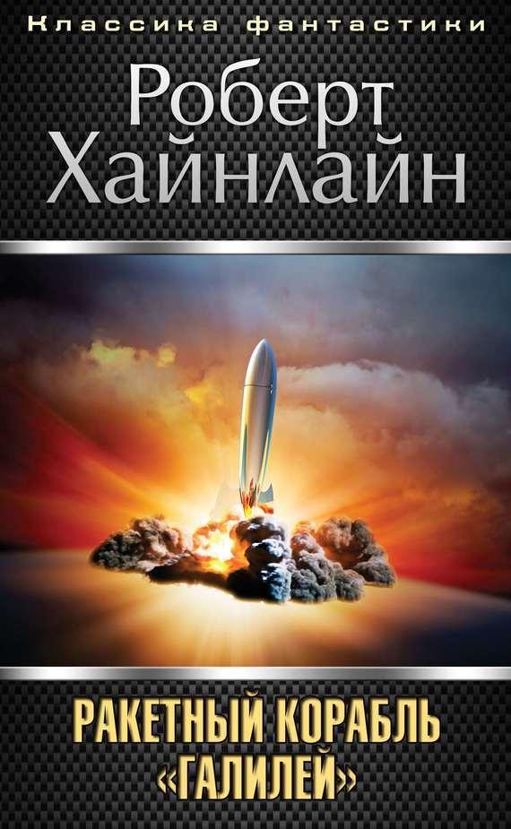 Ракетный корабль «Галилей» ( Роберт Хайнлайн  )