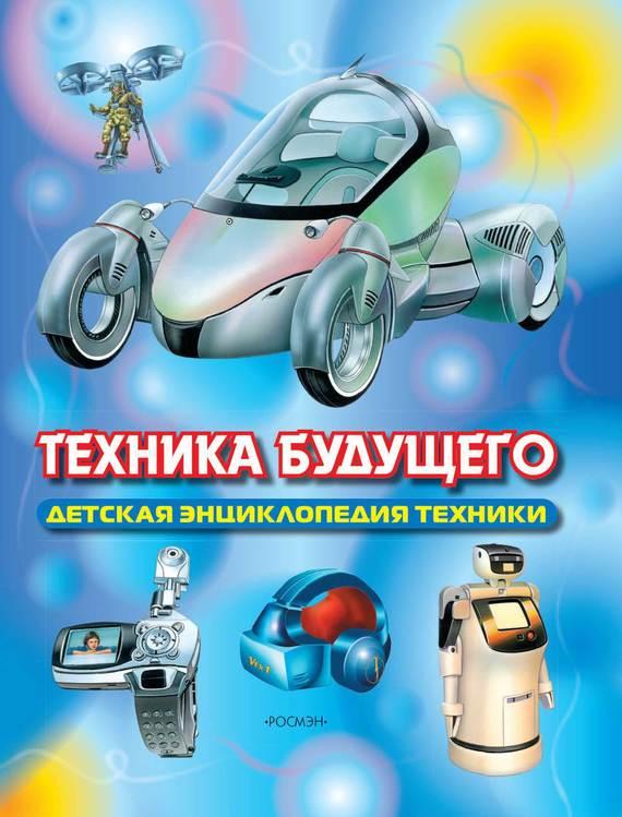 Сергей Транковский Техника будущего
