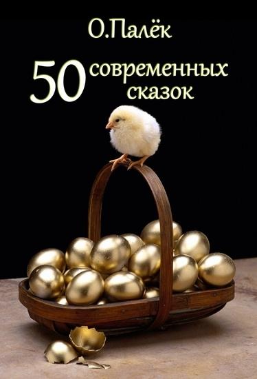 50 современных сказок