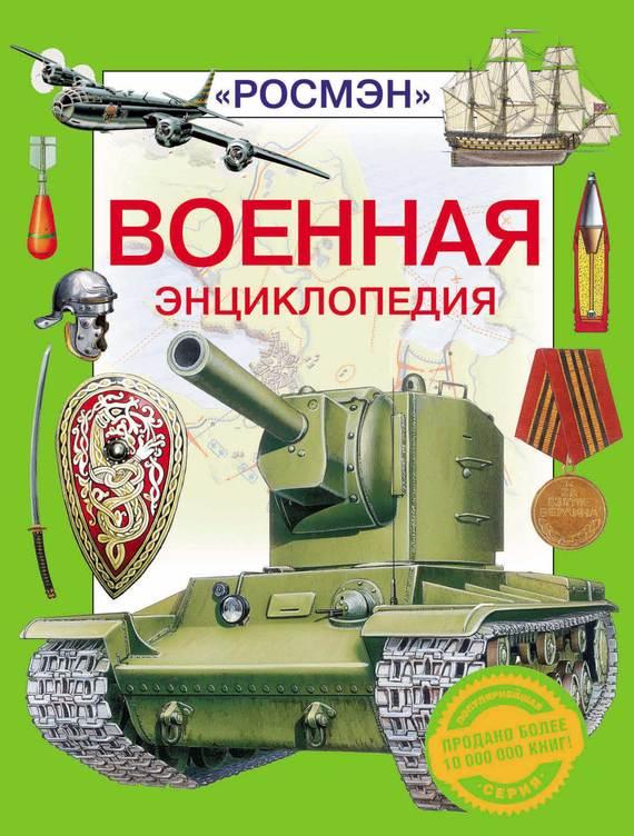Скачать Военная энциклопедия быстро