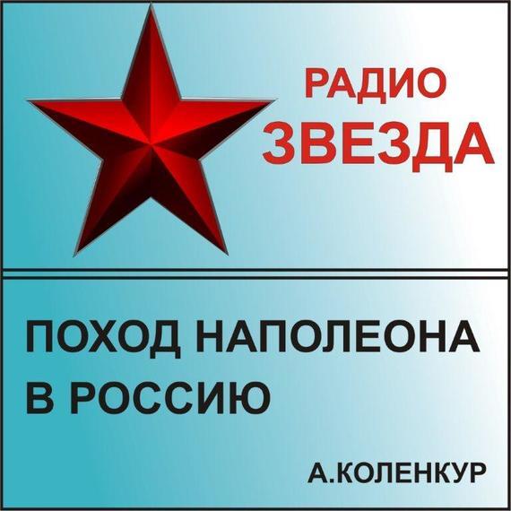 Арман де Коленкур Мемуары. Поход Наполеона в Россию секреты побед причины поражений прав ли суворов сталин реформатор