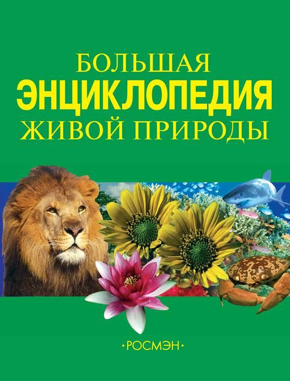Ирина Травина Большая энциклопедия живой природы