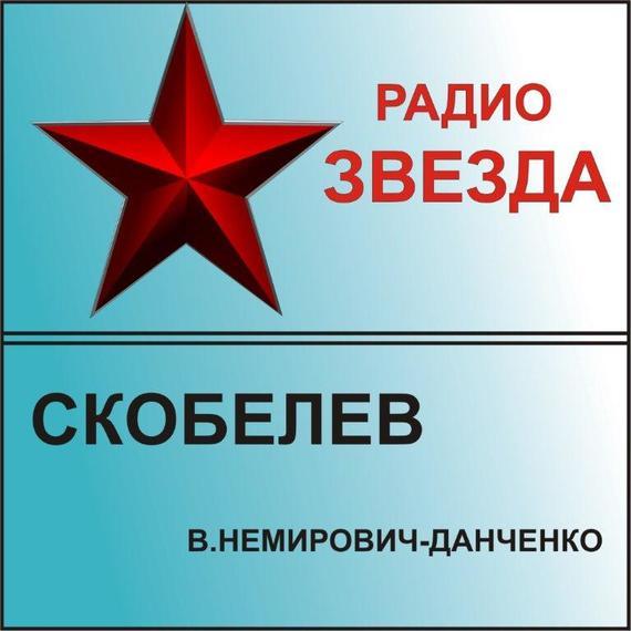 Василий Иванович Немирович-Данченко Скобелев сахаров василий иванович дальний поход