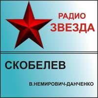 Немирович-Данченко, Василий Иванович  - Скобелев