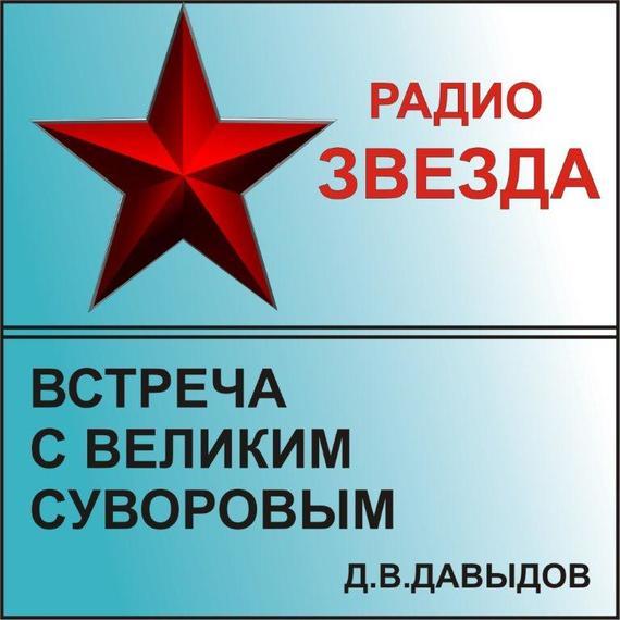 Денис Давыдов Встреча с великим Суворовым
