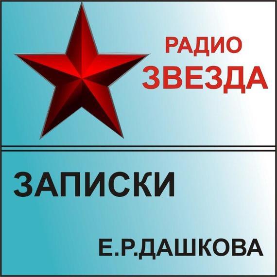 Екатерина Романовна Дашкова Записки екатерина слинкина создатели ошибки отцов