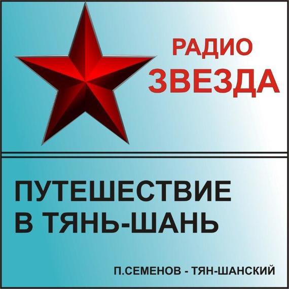Петр Петрович Семенов-Тян-Шанский Путешествие в Тянь-Шань