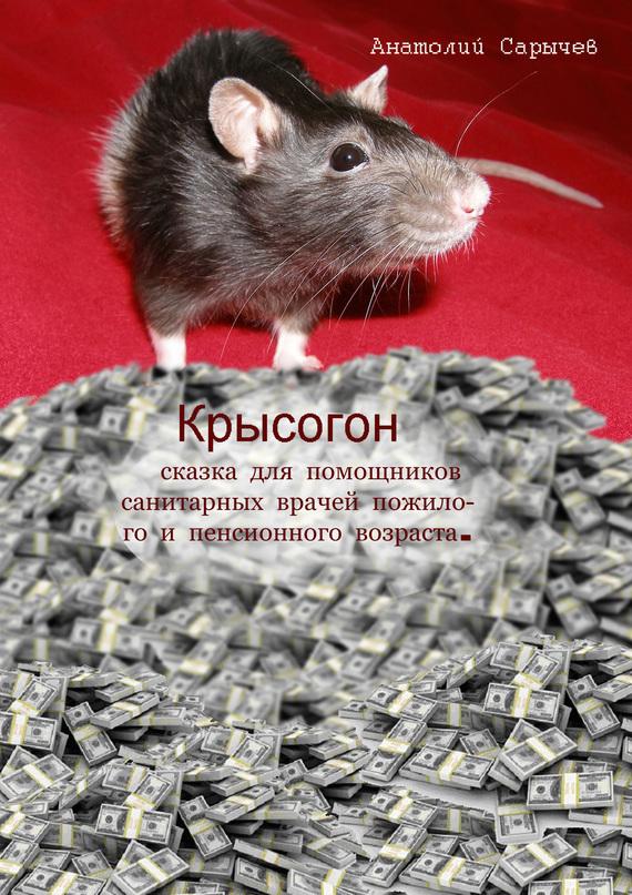 Крысогон