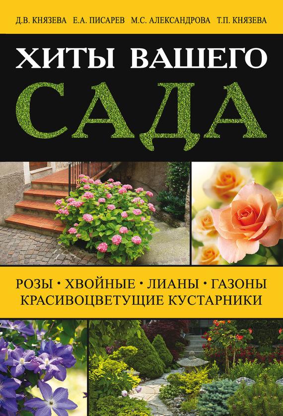 Дарья Князева Хиты вашего сада. Розы, хвойные, лианы, газоны, красивоцветущие кустарники блесна siweida swd 8024 50mm 3g 3531383 03