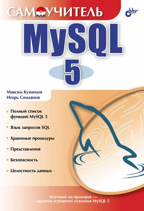 Максим Кузнецов Самоучитель MySQL 5 анатолий мотев уроки mysql самоучитель