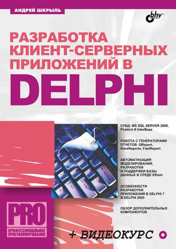 Андрей Шкрыль Разработка клиент-серверных приложений в Delphi Онлайн