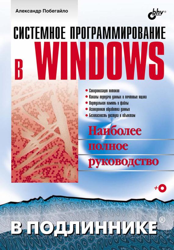Системное программирование в Windows происходит активно и целеустремленно
