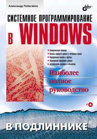 Побегайло, Александр  - Системное программирование в Windows