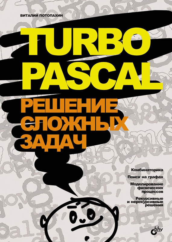 Скачать Turbo Pascal. Решение сложных задач быстро