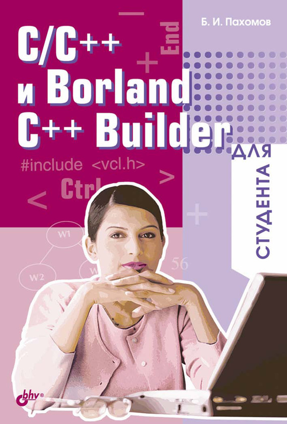 Борис Пахомов C/C++ и Borland C++ Builder для студента c builder borland developer studio 2006 для профессионалов