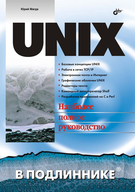 Юрий Магда UNIX unix for dummies qr 2e
