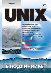 - UNIX