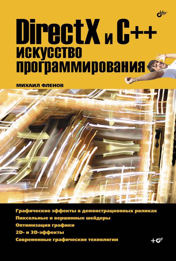 Михаил Фленов бесплатно