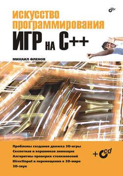 Книга DirectX и C++. Искусство программирования