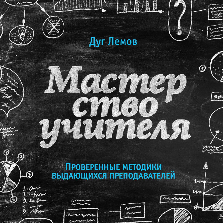 Отзывы о книге мастерство учителя. Проверенные методики выдающихся.