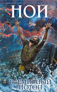 - Ной. Всемирный потоп