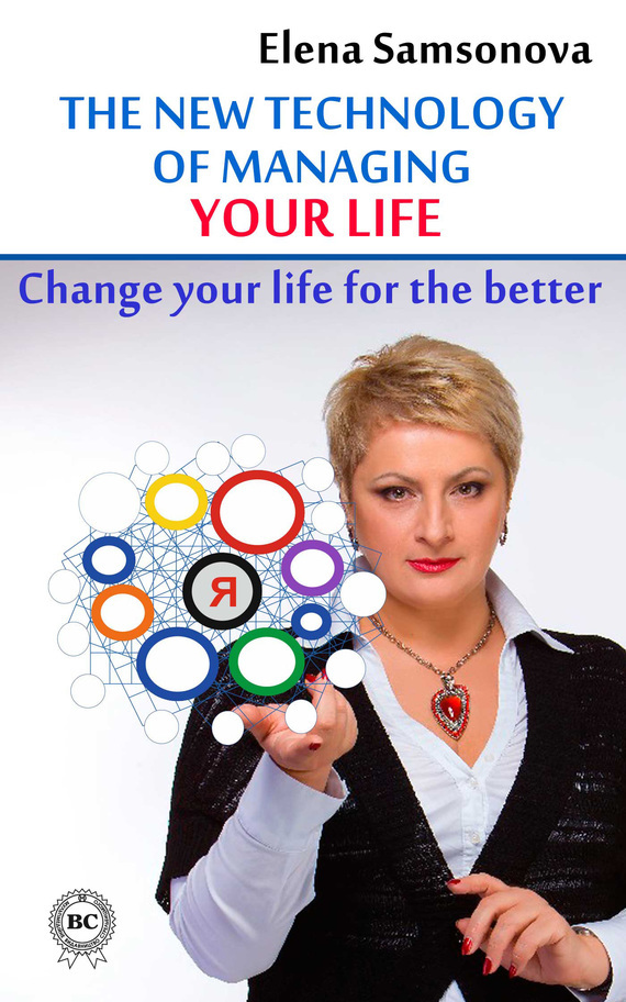 Elena Samsonova The new technology of managing your life elena samsonova the new technology of managing your life