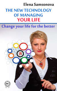 Samsonova, Elena  - The new technology of managing your life