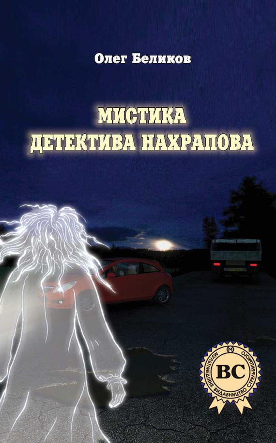 Олег Беликов бесплатно