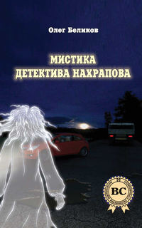 Беликов, Олег  - Мистика детектива Нахрапова